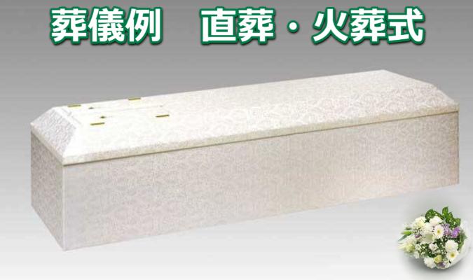 cyokusoukasoushiki お葬式の流れ