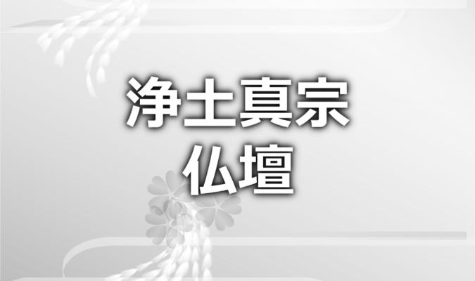 jyodoshinsyubutsudan お葬式の流れ