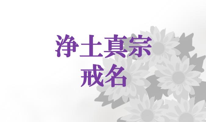 jyodoshinsyukaimyo お葬式の流れ