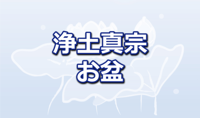 jyodoshinsyuobon お葬式の流れ