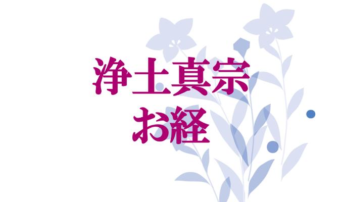 jyodoshinsyuokyo お葬式の流れ