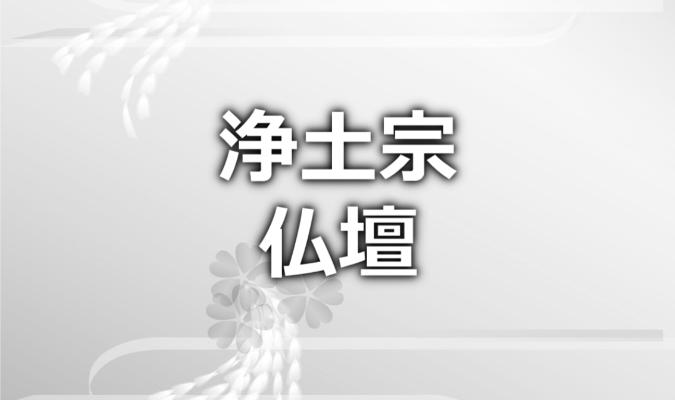 jyodosyubutsudan お葬式の流れ