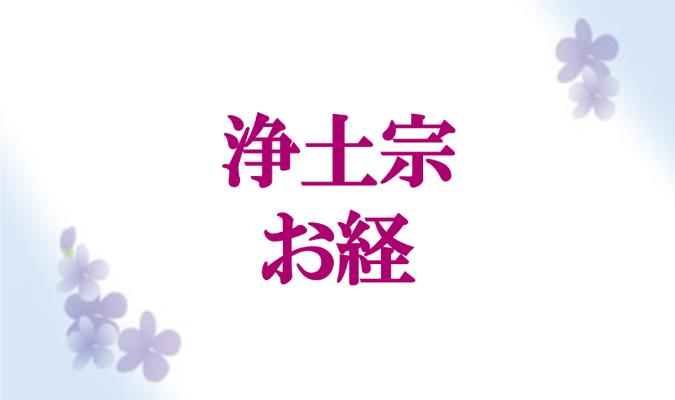 jyodosyuokyo1 お葬式の流れ