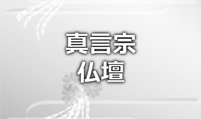 shingonsyubutsudan お葬式の流れ