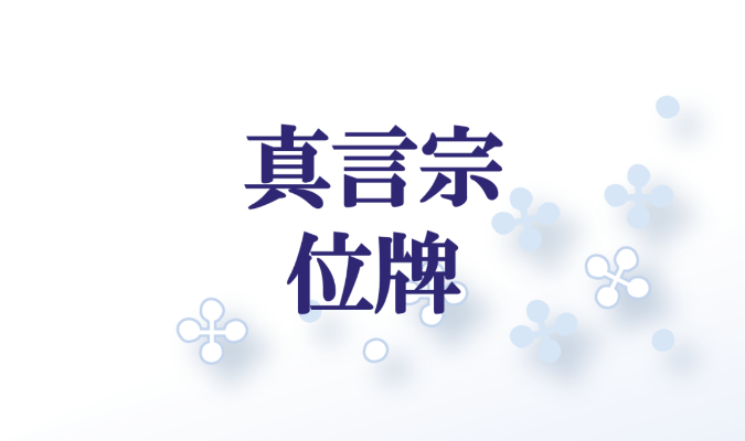 shingonsyuihai お葬式の流れ