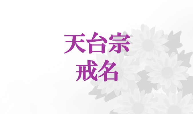 tendaisyukaimyo お葬式の流れ