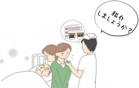 看護師が紹介